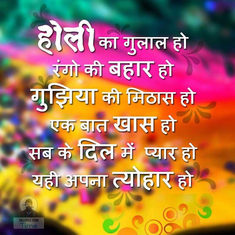 Happy-Holi-hai-hindi-Wishes-Wallpaper