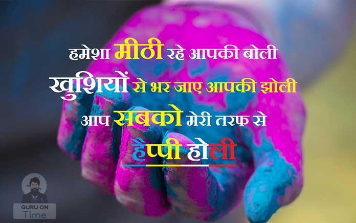 best Happy Holi 2020 Hindi Wishes