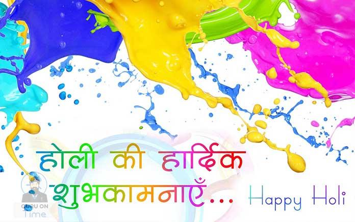 Happy Holi 2020 Hindi Wishes Images - Holi Hai