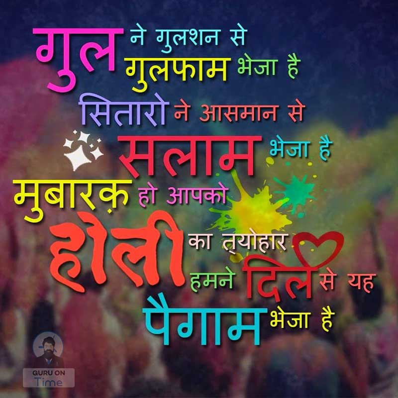 holi-wishes-color-greeting-in-hindi